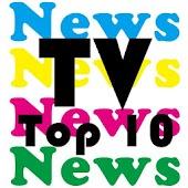 十大熱門電視網站 TV Top 10 (新聞時事與氣象報導)