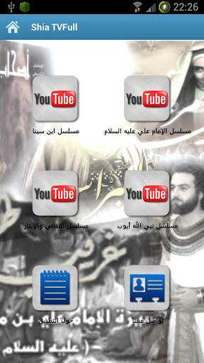 Shia TVFull