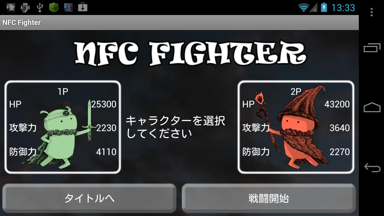NFC Fighter - screenshot