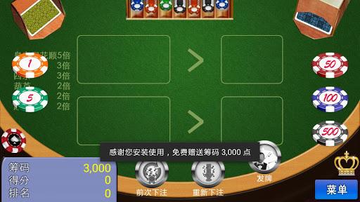 经典牌九扑克