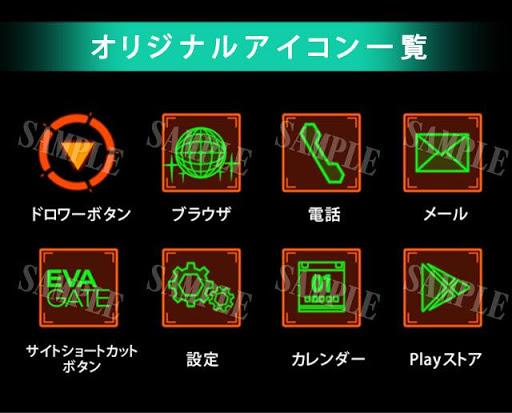 エヴァスマホきせかえ(ヴンダーモデル)|玩個人化App免費|玩APPs