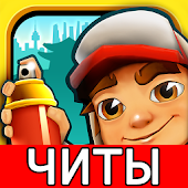 Subway Surf с читами