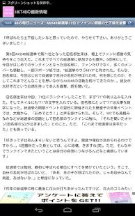HKT48の最新情報