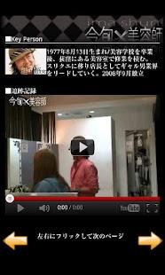 辻井悟史 from 今旬x美容師- screenshot thumbnail