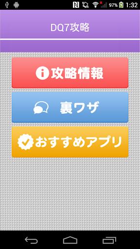 【免費娛樂App】DQ7攻略-APP點子