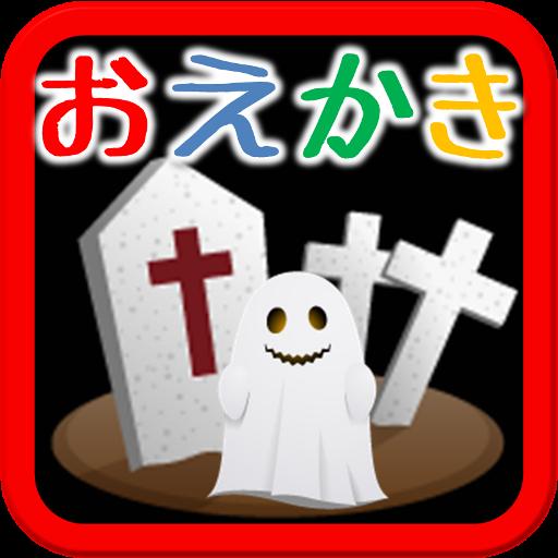 教育の育脳★ゴーストおえかき LOGO-記事Game