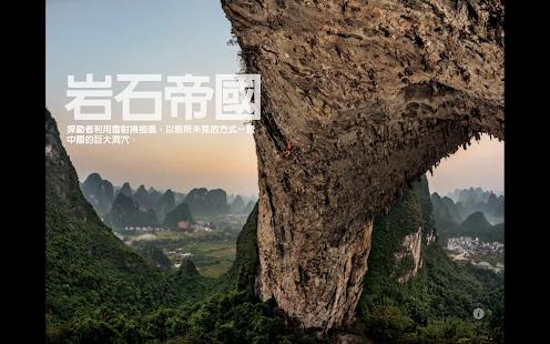 玩免費新聞APP|下載國家地理雜誌中文版 app不用錢|硬是要APP