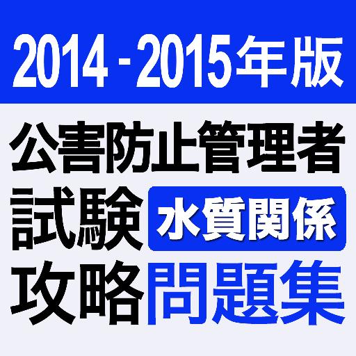 2014-2015 公害防止管理者 水質 問題集アプリ