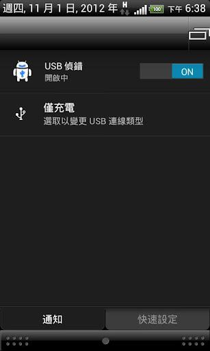 USB 偵錯開關|玩生產應用App免費|玩APPs