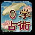 [開祖★0学占術]cocoloni占いコレクション logo