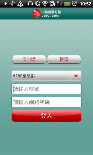 中國信託證券-雲端自動盯盤