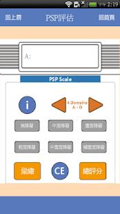 免費工具App PSP & NSA-4 阿達玩APP