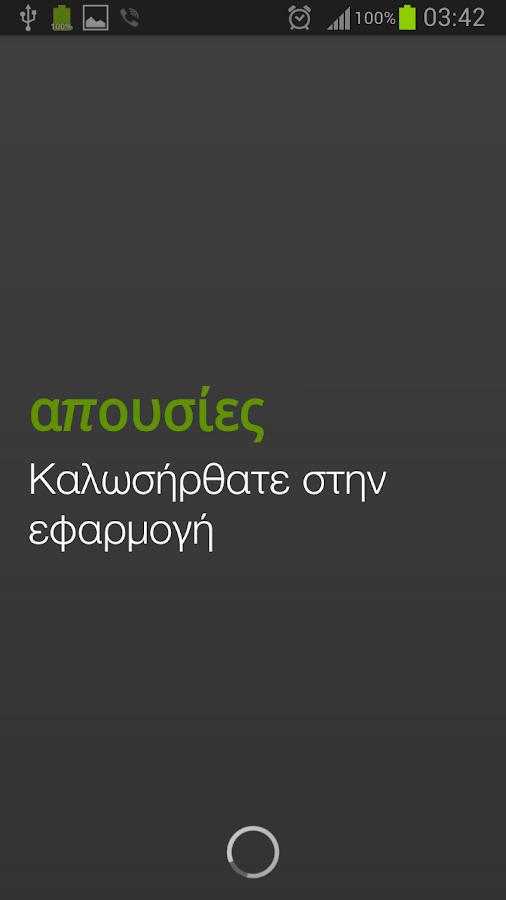 Απουσίες - screenshot
