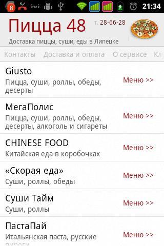 Пицца48- screenshot