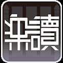 樂讀 logo