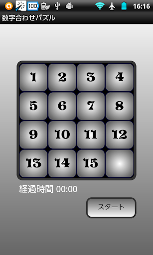 数字合わせパズル