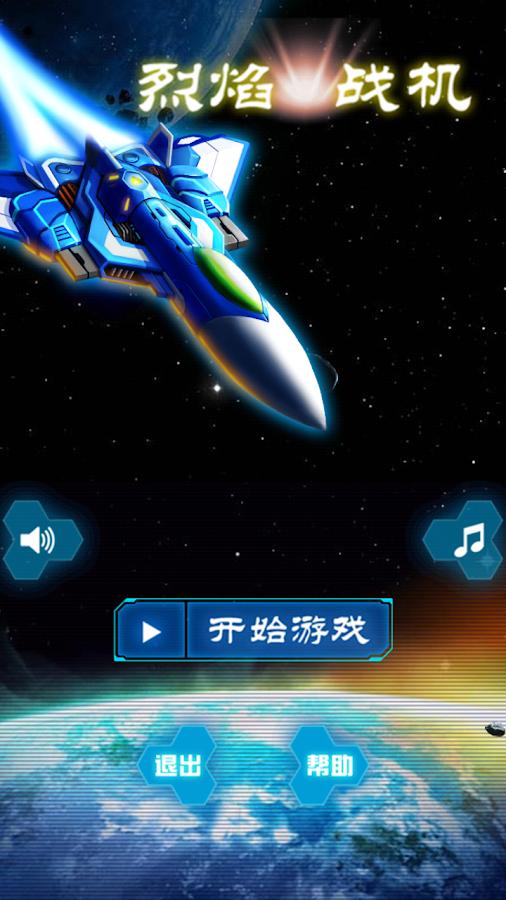 烈焰战机 - screenshot