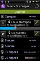 Screenshot of Call Recording