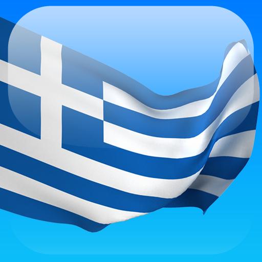 一月学会希腊语 教育 App LOGO-APP試玩