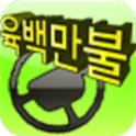 구미 육백만불대리운전 icon