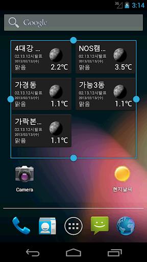 【免費天氣App】현지날씨(기상청,초미세먼지,캠핑)-APP點子