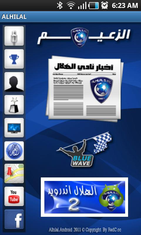 Alhilal - screenshot