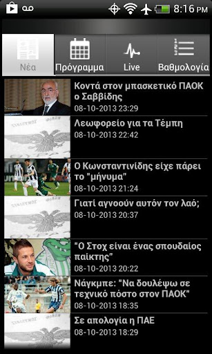 iPAOK - ΠΑΟΚ Fans - Free