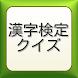 漢字検定クイズ