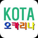 KOTA 한국오카리나총연합 icon