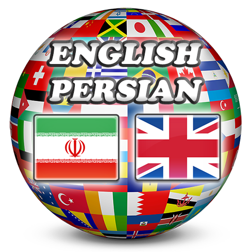 English Persian Dictionary 書籍 App LOGO-硬是要APP