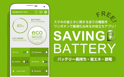 玩工具App|バッテリー長持ち!節電アプリ-Saving Battery免費|APP試玩