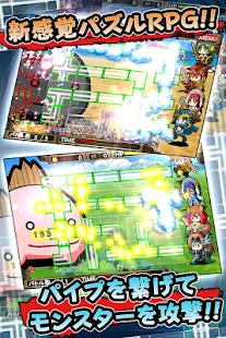 パイプ&クエスト - screenshot thumbnail