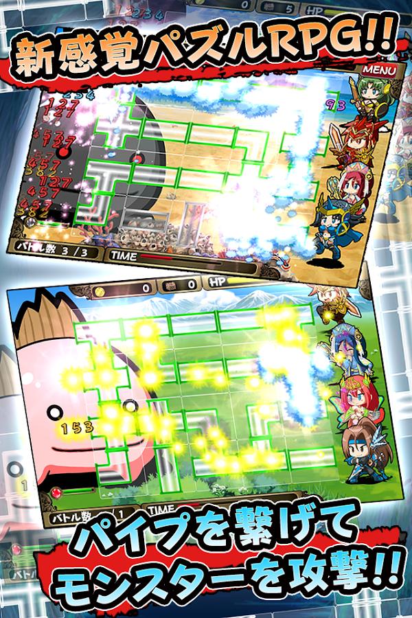 パイプ&クエスト - screenshot
