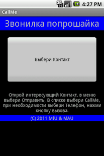 Звонилка-попрошайка - screenshot thumbnail