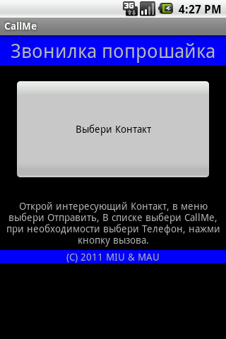 Звонилка-попрошайка- screenshot