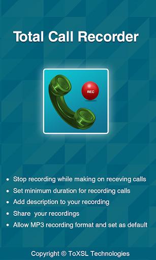 总呼叫记录