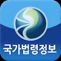 국가법령정보 (구) icon