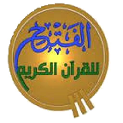 الرقية الشرعية د.أحمد عبده عوض LOGO-APP點子