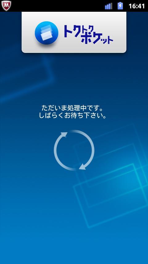 トクトクポケット- screenshot
