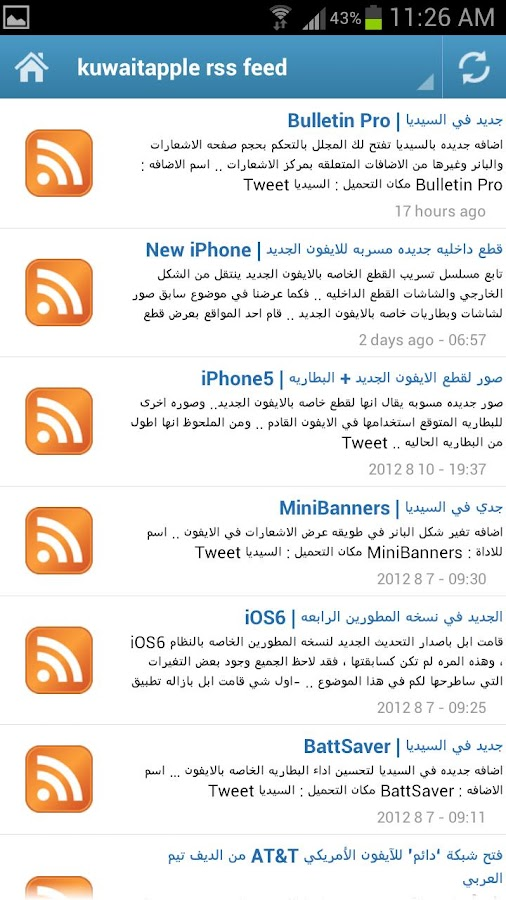 KuwaitApple Blog - screenshot