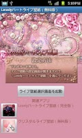 Screenshot of Lovely Heart LiveWallpapr_Free