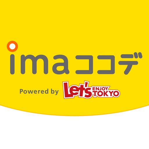 imaココデ いまここでお得にポイントを貯めよう! 生活 App LOGO-APP開箱王