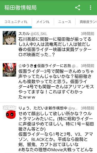 稲田徹情報局