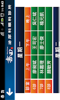 Screenshot of 書田診所