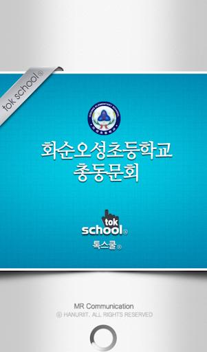 화순오성초등학교 총동문회