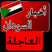 أخبار السودان العاجلة - عاجل