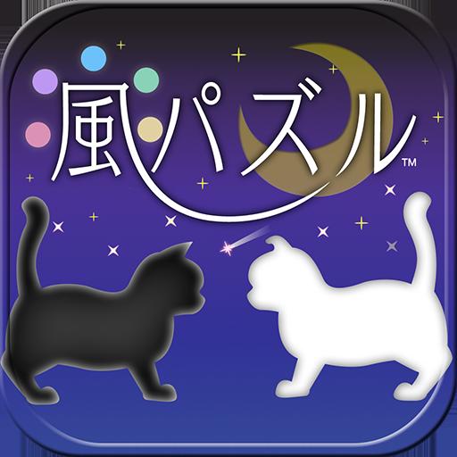 解谜の風パズル 黒猫と白猫の夢見た世界 LOGO-HotApp4Game