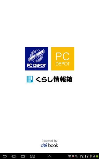 くらし情報箱 ~CLUB PCDEPOT