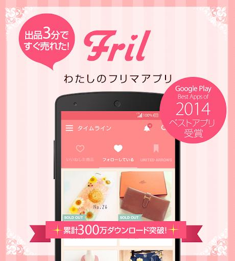 フリマアプリFril フリル 出品無料でオークションより簡単