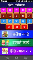 Screenshot of Learn Hindi